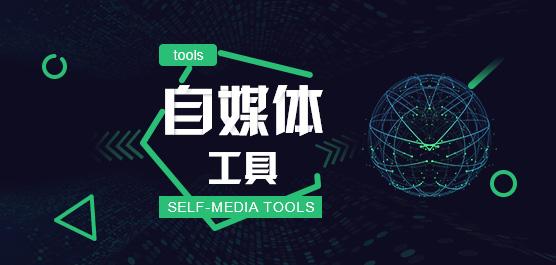 自媒體工具