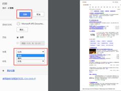 QQ瀏覽器怎么打印?網頁打印技巧分享