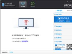 360免费WiFi和WiFi万能钥匙哪个好?WiFi万能钥匙和360免费WiFi功能对比