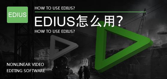 EDIUS怎么用?EDIUS使用技巧汇总