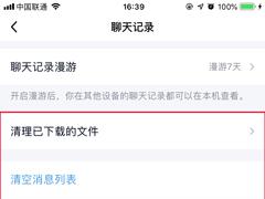 手机QQ怎么清理聊天文件?聊天文件清理方法简述