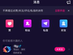 腾讯微视怎么加好友?微视App好友添加方法分享