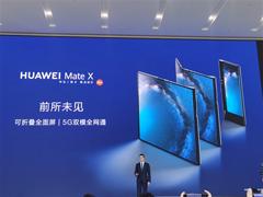 """16999元!华为发布5G折叠屏手机""""Mate X"""""""