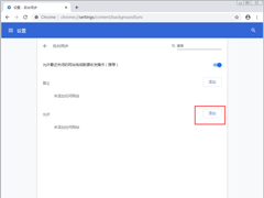 谷歌浏览器如何添加信任网址?Chrome浏览器信任网址添加方法分享