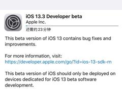 蘋果推送iOS 13.3/iPadOS 13.3 Beta 1開發者預覽版