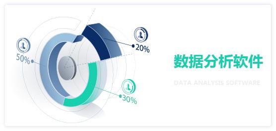 数据分析软件
