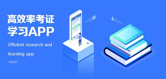 高效率考證學習app