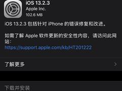 蘋果凌晨推送iOS 13.2.3更新