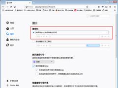 火狐浏览器怎么隐藏搜索栏?火狐浏览器搜索栏关闭方法简述
