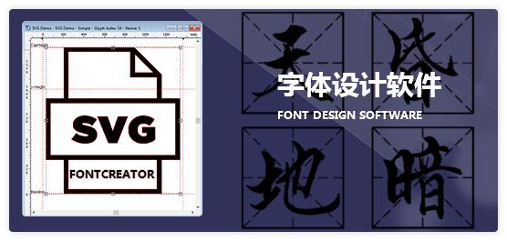 字體設計軟件