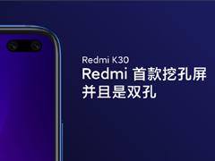 盧偉冰:Redmi K30系列將首發高端功能