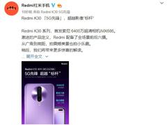 官宣!紅米K30系列將首發索尼6400萬像素IMX686