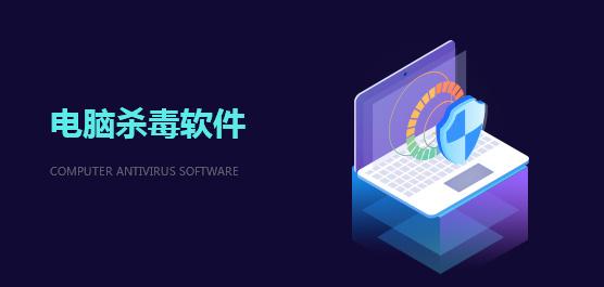 电脑杀毒软件