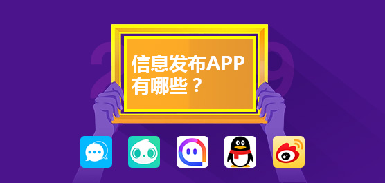 信息发布app