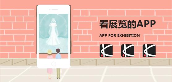 看展览的app
