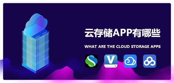 云存儲app有哪些?