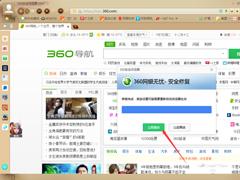 360安全浏览器安全设置怎么修复?360浏览器安全设置快速修复技巧