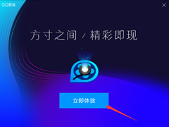 QQ影音怎么安装?QQ影音安装教程