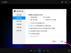 QQ影音自动全屏怎么设置?QQ影音自动全屏设置教程
