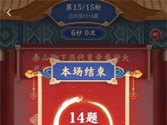 答題搶荷包!騰訊QQ公布2020年春節紅包活動