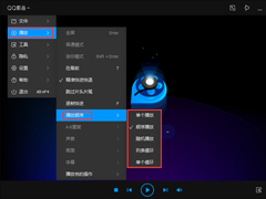 QQ影音怎么调整播放顺序?QQ影音播放顺序设置教程