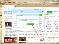 360浏览器怎么修复?360安全浏览器修复方法分享