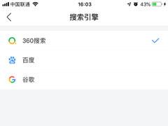 手机360浏览器怎么调整搜索引擎?手机360浏览器搜索引擎调整方法