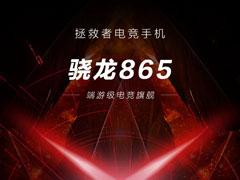 骁龙865加持!联想官宣拯救者电竞手机