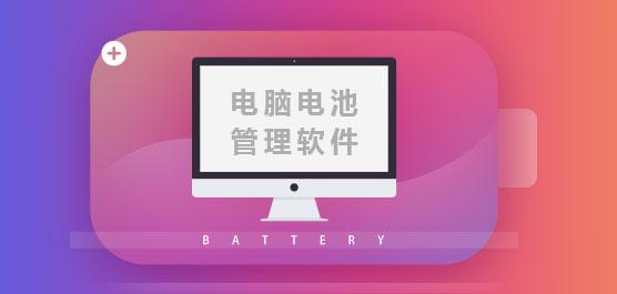 电脑电池管理软件