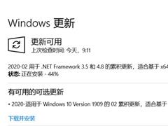 微软推送Win10 1909 KB4535996累积更新补丁
