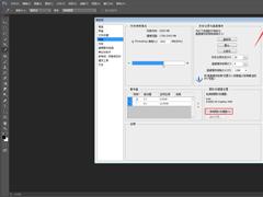 Photoshop打开文件后无法显示图片?PS CS6打开没法应解决方法