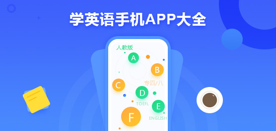 学英语手机app有哪些?学英语手机app大全