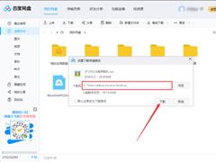 百度网盘文件怎么下载?百度网盘文件下载方法简述