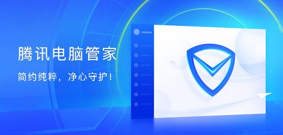 【腾讯电脑管家】腾讯电脑管家官方