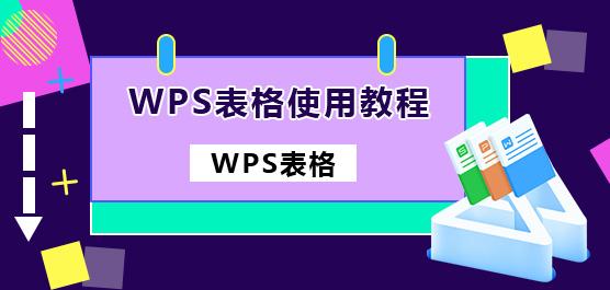 wps表格怎么用