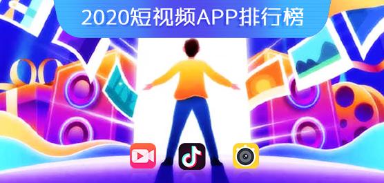 2020最火的短视频App有哪些?2020短视频App排行榜