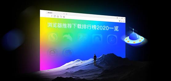 电脑浏览器哪个好用?浏览器推荐下载排行榜2020一览