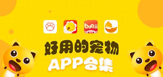 寵物app有哪些?