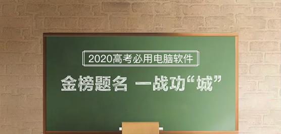 2020高考必用电脑软件