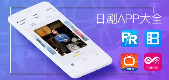 手机看日剧app