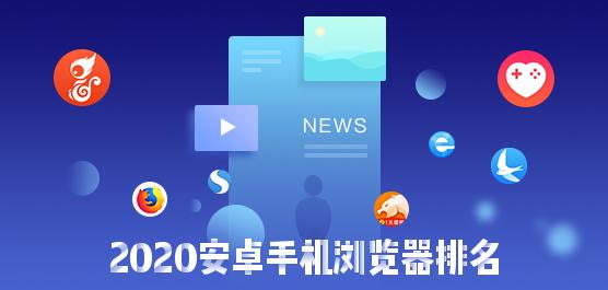 2020安卓手機瀏覽器排名
