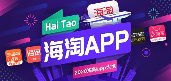 2020海淘app有哪些
