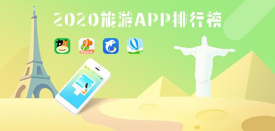 哪个旅游App好用?2020旅游App排行榜
