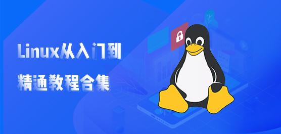 Linux系統怎么操作?