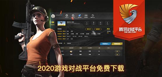 電子競技莫得感情!2020年游戲對戰平臺免費下載大全