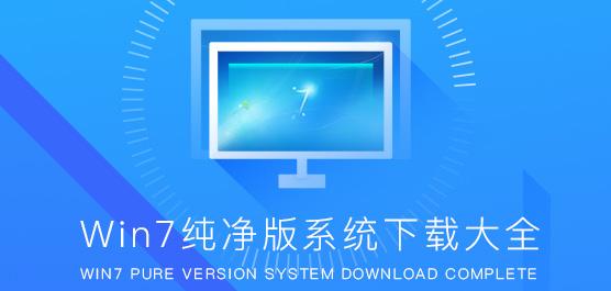 win7纯净版系统下载