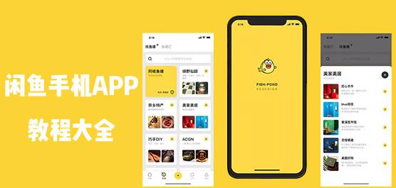 闲鱼app如何操作?闲鱼手机app教程大全