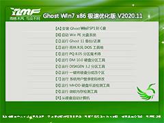 雨林木風 WIN7 X86極速優化版 V2020.11