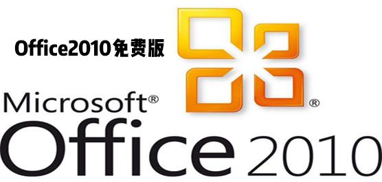 Office哪一版是免费的?怎样下载office2010免费版