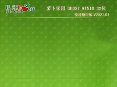 萝卜家园 GHOST WIN10 32位快速稳定版 V2021.01